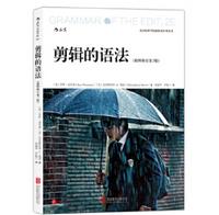 剪辑的语法插图修订第2版pdf免费在线阅读