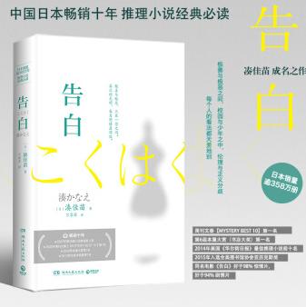 告白��佳苗全新修订版PDF+txt电子书下载