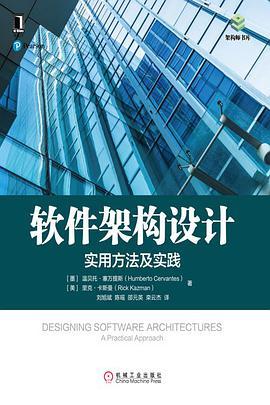 软件架构设计实用方法及实践pdf免费版