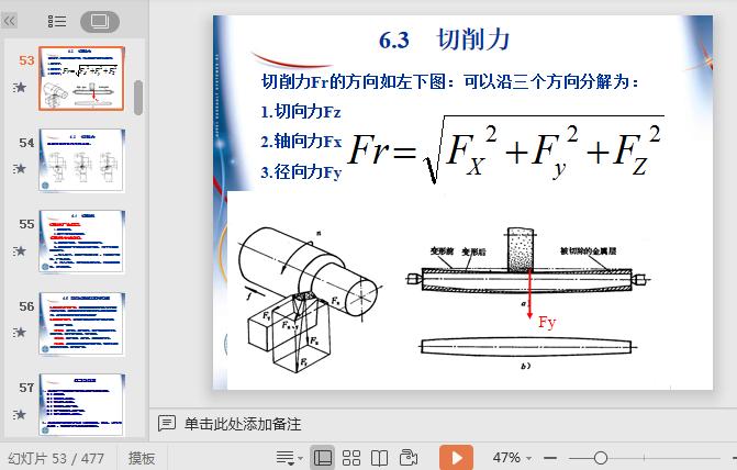 机械加工工艺基础完整版ppt截图2