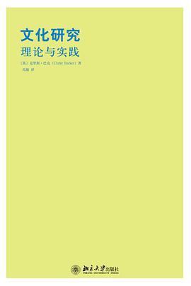 文化研究理论与实践pdf巴克免费版