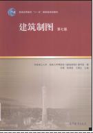 建筑制图第7版电子书