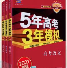 2021版53A新高考化学教师课件及试题(含ppt、world)