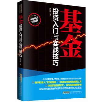 基金投资入门与实战技巧罗斌全新修订权威版PDF下载