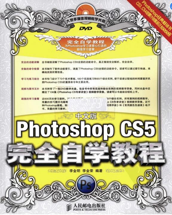 中文版PhotoshopCS5完全自学教程pdf高清免费版