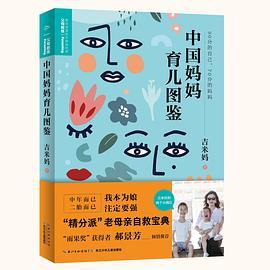 中国妈妈育儿图鉴电子书完整版