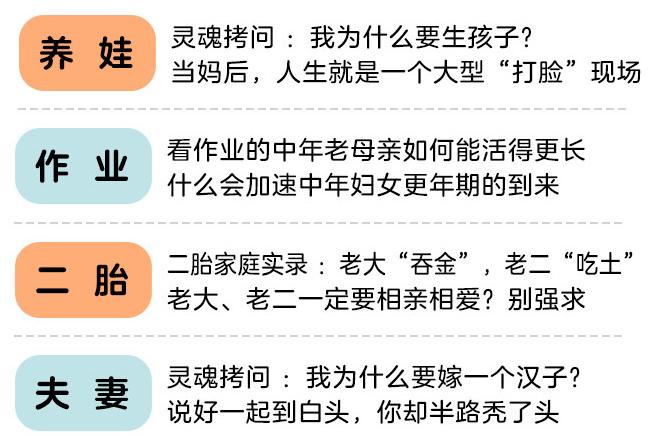 中国妈妈育儿图鉴电子书截图0