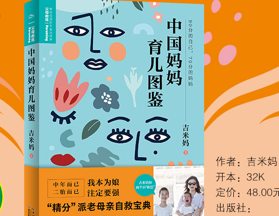 中国妈妈育儿图鉴电子书截图3