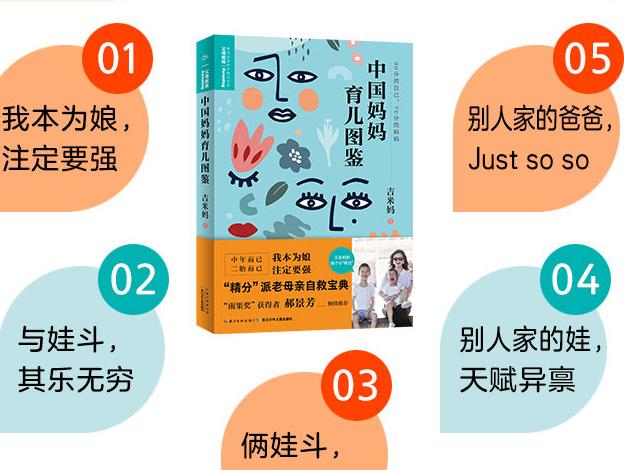 中国妈妈育儿图鉴电子书截图1