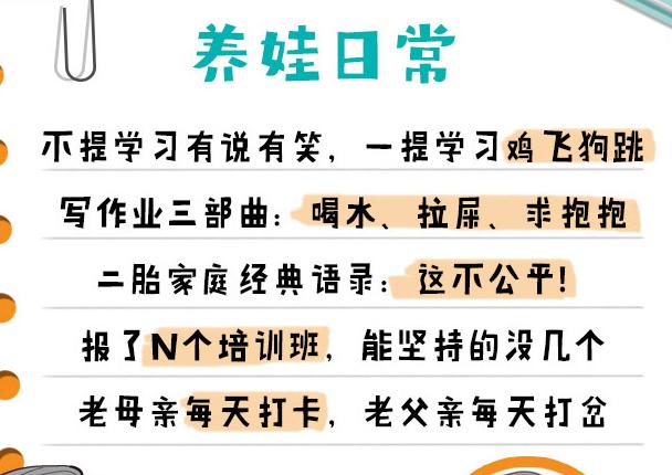 中国妈妈育儿图鉴电子书截图2