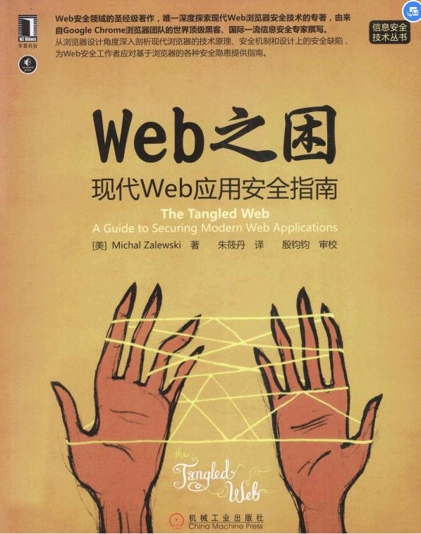 Web之困现代Web应用安全指南pdf