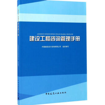 建设工程咨询管理手册PDF电子版下载免费版