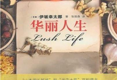 华丽人生伊坂幸太郎 pdf
