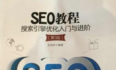 seo教程搜索引擎优化入门与进阶pdf