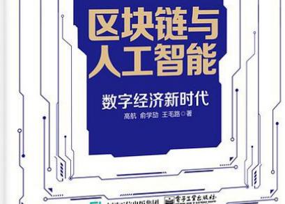 区块链与人工智能:数字经济新时代pdf