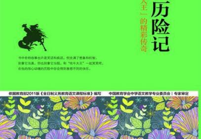 吹牛大王历险记pdf