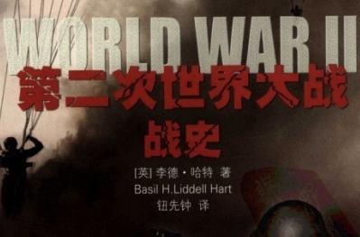 第二次世界大战战史大全PDF