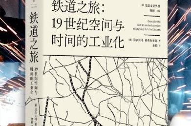 铁道之旅:19世纪空间与时间的工业化PDF