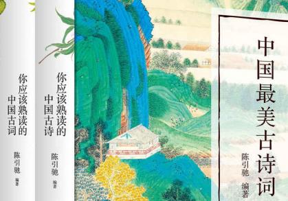 中国最美古诗词_中国最美古诗词pdf-精品下载