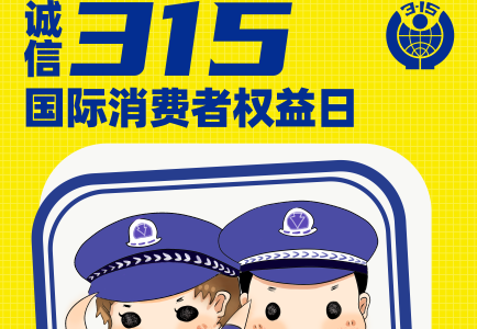 315国际消费者权益日海报psd