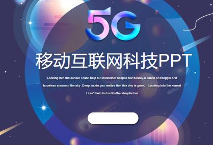 蓝色科技感5G主题PPT模板