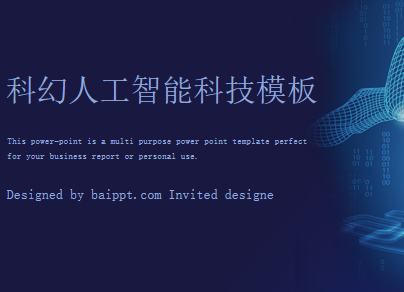 科幻人工智能科技PPT模板