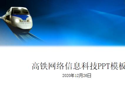 高铁网络信息科技ppt模板