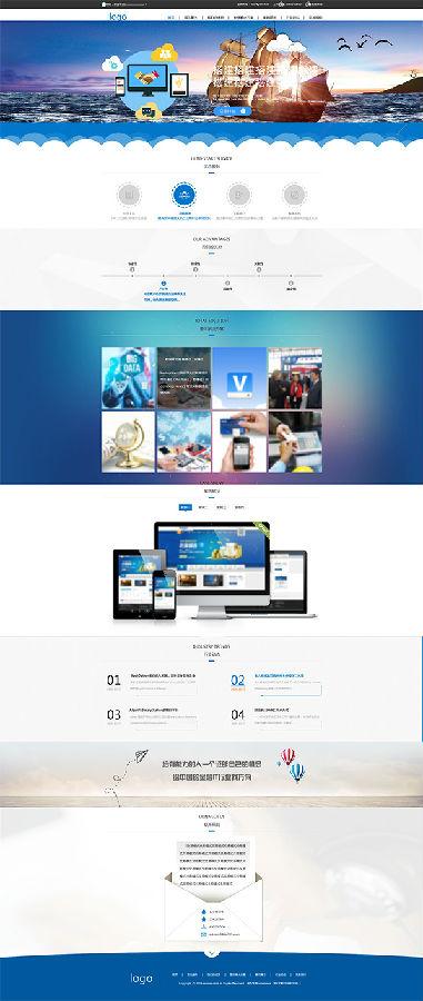 企业官网网站模板psd分层素材