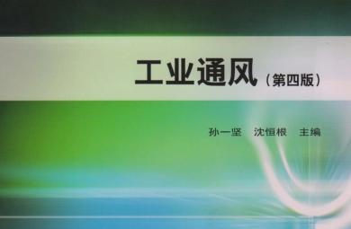 工业通风第四版pdf