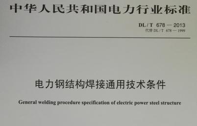 DLT 678-2013 电力钢结构焊接通用技术条件