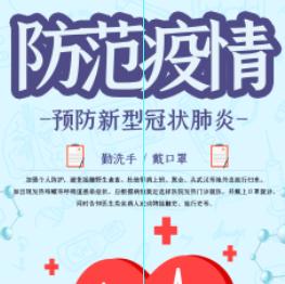 抗击疫情预防病毒宣传PSD素材