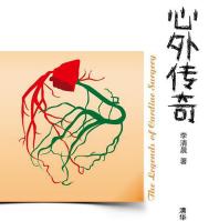 心外传奇李清晨pdf