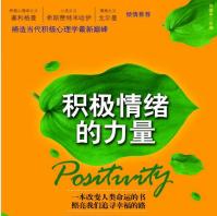 积极情绪的力量pdf下载