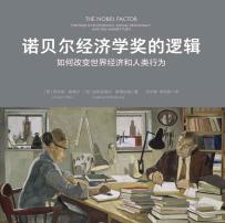 诺贝尔经济学奖的逻辑pdf