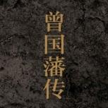 曾国藩传pdf下载电子书