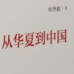 从华夏到中国pdf下载扫描版