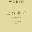 世界简史:从非洲到月球pdf下载