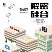 解密硅谷pdf
