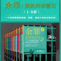 余罪:我的刑侦笔记pdf下载