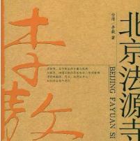 北京法源寺pdf下载