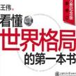 看懂世界格局的第一本书pdf全新修订版