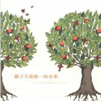 橘子不是唯一的水果pdf下载