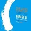 精益创业:新创企业的成长思维pdf电子书
