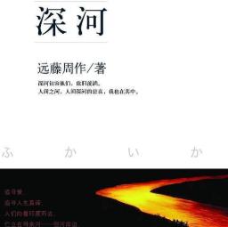 深河pdf下载