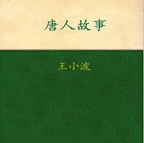唐人故事pdf