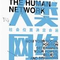 人类网络:社会位置决定命运PDF电子书