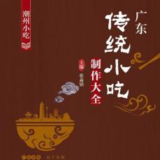 广东传统小吃制作大全:潮州小吃pdf