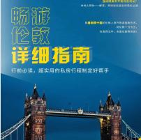 畅游伦敦详细指南pdf