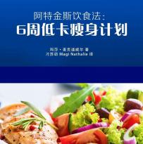 阿特金斯饮食:6周低卡瘦身计划pdf