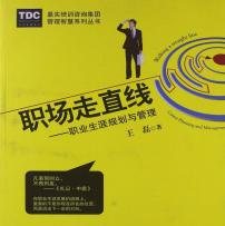 职场走直线:职业生涯规划与管理pdf
